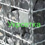 Gabionen-Ograda-od-pletene-žice-i-kamena.mp4_20161106_171522.265-150x150 Где используют нашу сетку