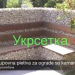 Gabionen-Ograda-od-pletene-žice-i-kamena.mp4_20161106_171719.656-150x150 Где используют нашу сетку