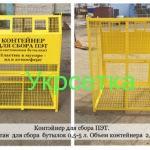контейнер из сетки металлической