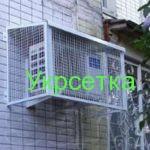 защита кондиционера из металлической сетки