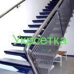 ограждение лестницы из рифленой сетки